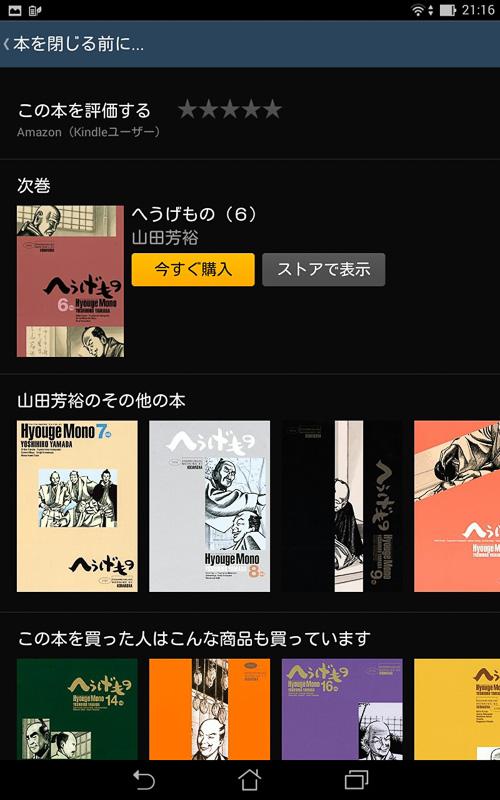 Kindleアプリから直接購入