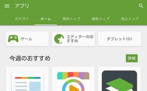 GooglePlayのアプリ