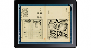 道策全集 -棋譜1