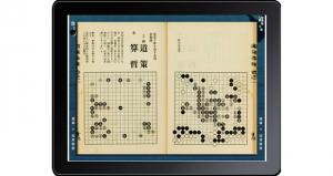道策全集 - 棋譜2