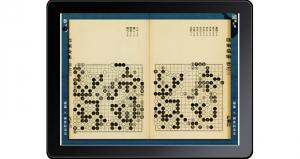 道策全集 - 棋譜3
