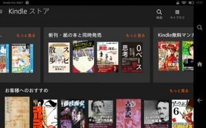 Kindleストアのトップ画面