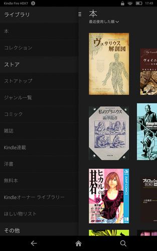 Kindle本のメニュー画面