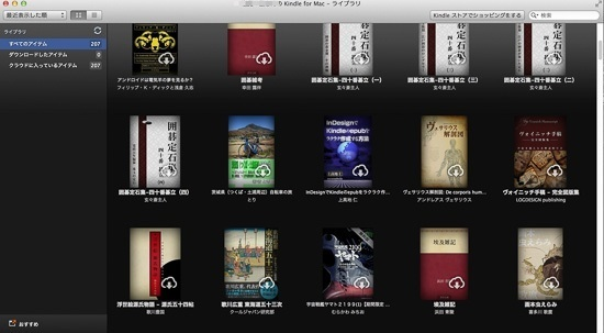 Kindle for Macのライブラリー