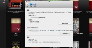 Kindle for Macでは、保存フォルダを設定可能