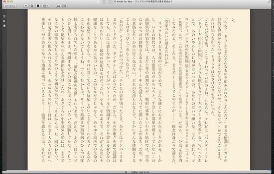KindleforMac-05