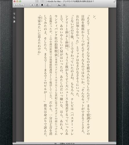 KindleforMac-06