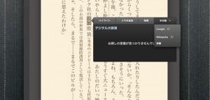KindleforMac-07