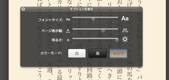 KindleforMac-08