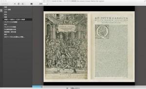 「ヴェサリウス解剖図」を見開き表示