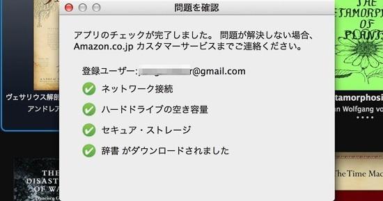KindleforMac-12