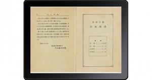 原色千種昆虫図譜-2