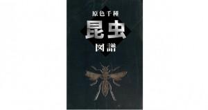 原色千種昆虫図譜-表紙