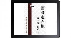 囲碁定石集-1