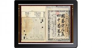 囲碁定石集