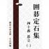 囲碁定石集 - 四十番碁立(1)