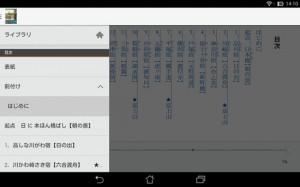 Android版のメニューに表示される目次