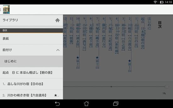 Android版のHTML目次