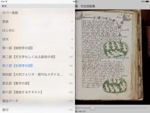 iOSの論理目次表示-固定レイアウト型書籍の場合