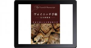 ヴォイニッチ手稿 - 完全図版集