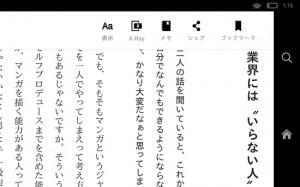 Fire OSのX-rayボタン