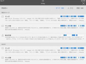 iOS版KindleでX-rayを開いたところ