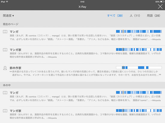x-ray_iOS2