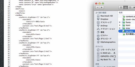 tcx.ncxファイルを開いたところ